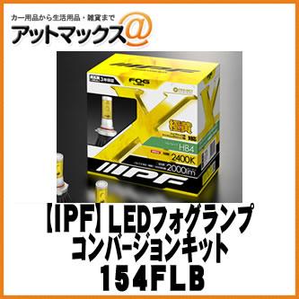 【IPF アイピーエフ】LEDフォグランプ HB4タイプ 2400K/ディープイエロー【154FLB】 {154FLB[1480]}