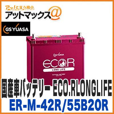 【ジーエスユアサ】アイドリングストップ車用バッテリー[ECO.R LONG LIFE]M42R【ER-M-42R/55B20R】EL-55B20R後継{ER-M-42R/55B20R[1485]}