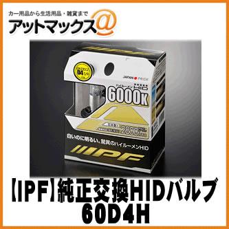 【IPF】純正交換HIDバルブ D4R・D4S共用 スーパーHID X ハイルーメン6000K 【60D4H】 {60D4H[1480]}
