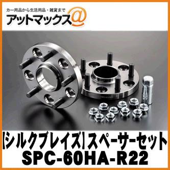 【SilkBlaze シルクブレイズ】 60ハリアー専用ハブリングセットスペーサー 18インチ/リア【SPC-60HA-R22】 P.C.D.114.3-5H-22mm(P1.5) {SPC-60HA-R22[9181]}