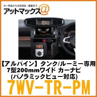 【ALPINE アルパイン】タンク/ルーミー専用 7型200mmワイドコンソールカーナビ(パノラミックビューカメラ対応)【7WV-TR-PM】{7WV-TR-PM[960]}