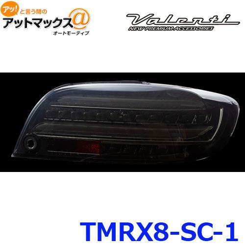 送料無料 Valenti ヴァレンティ LEDテール REVO RX-8 ライトスモーク/C ジュエルLEDテールランプ MAZDA RX8 {TMRX8-SC-1[9980]}