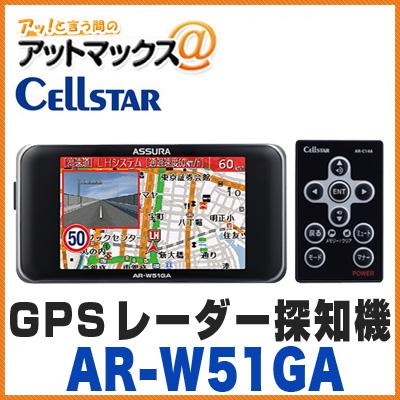 セルスター アシュラ AR-W51GA GPSレーダー探知機 OBD2対応 高速無線LAN搭載 日本製 国内生産三年保証付 ドライブレコーダー相互通信対応 {AR-W51GA/M[1150]}
