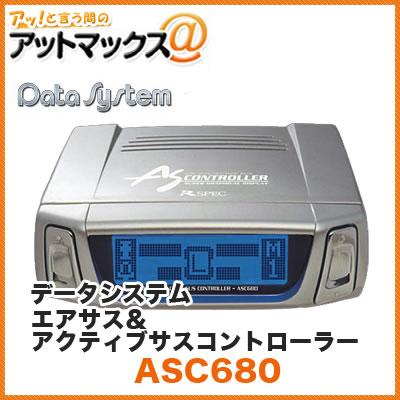 Datasystem/データシステム エアサス アクティブサスコントローラー【ASC680】 {ASC680[1450]}