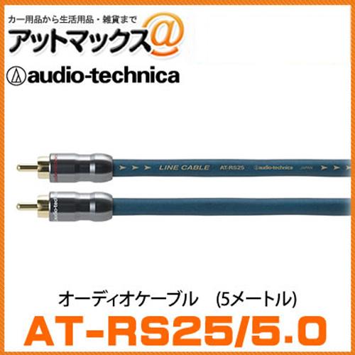 AT-RS25 /5.0 オーディオテクニカ audio-technica アクワイエ AquieT オーディオケーブル (5m) PCOCC+OFCハイブリッド導体採用 RCAケーブル{AT-RS25-5[9980]}