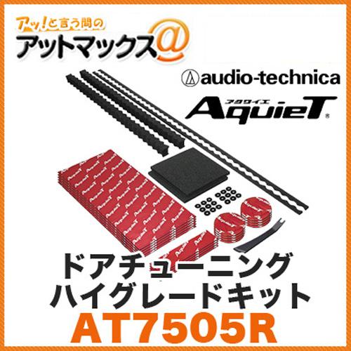 【オーディオテクニカ audio-technica】 【AT7505R】ドアチューニングハイグレードキット(AT7505後継){AT7505R[9980]}