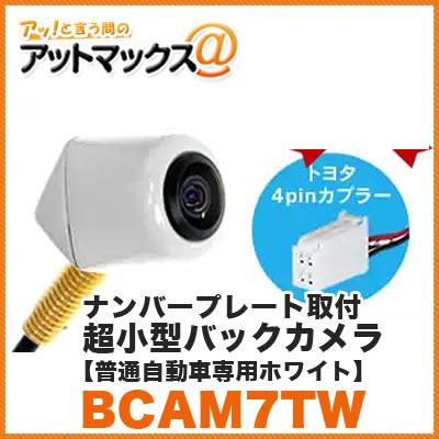Beat-Sonic/ビートソニック 【BCAM7TW】ナンバープレート取付 超小型バックカメラ カメレオン ミニ (普通自動車専用トヨタ/ダイハツディーラーオプションナビ専用) {BCAM7TW[1310]}
