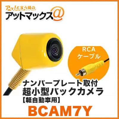 Beat-Sonic/ビートソニック 【BCAM7Y】ナンバープレート取付 超小型バックカメラ カメレオン ミニ (軽自動車専用 車検対応) {BCAM7Y[1310]}