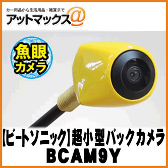 【BeatSonic ビートソニック】ナンバープレート取付超小型バックカメラ カメレオンFisheye 魚眼タイプ 軽自動車専用【BCAM9Y】 {BCAM9Y[1310]}