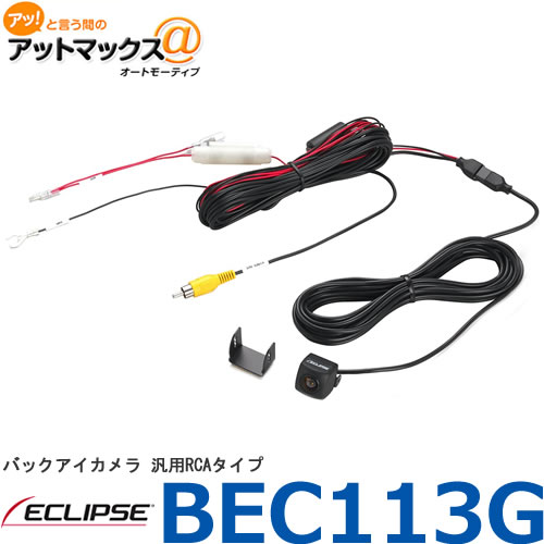【BEC113G】【ECLIPSE イクリプス 富士通テン】 バックアイカメラ 汎用RCAタイプ{BEC113G[710]}