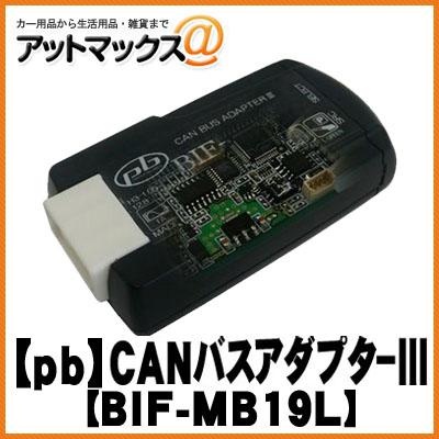 【pb・ピービー】 BIF-MB19L Mercedes-Benz(メルセデスベンツ)対応 CANバスアダプター3{BIF-MB19L[1420]}