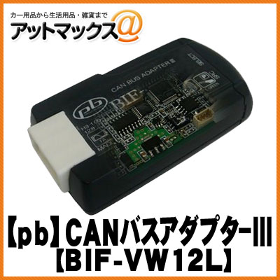 【pb・ピービー】 BIF-VW12L アウディ・ポルシェ・フォルクスワーゲン対応 CANバスアダプター3{BIF-VW12L[1420]}