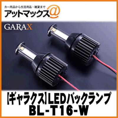 【K'SPEC ケースペック】GARAX ギャラクス【BL-T16-W】ハイパワーLEDバックランプ バルブ規格 T16LEDチップは安心のCREE社製LED{BL-T16-W[9181]}