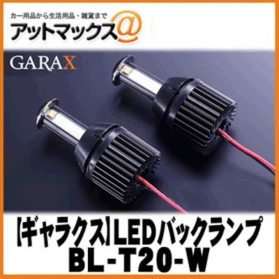 【K'SPEC ケースペック】GARAX ハイパワーLEDバックランプ バルブ規格 T20【BL-T20-W】 LEDチップは安心のCREE社製LED {BL-T20-W[9181]}