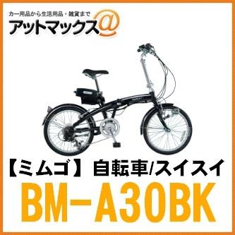 【MIMUGO ミムゴ】20インチ電動アシスト折畳自転車SUISUI/スイスイ 6段変速【BM-A30BK】{BM-A30BK[9980]}