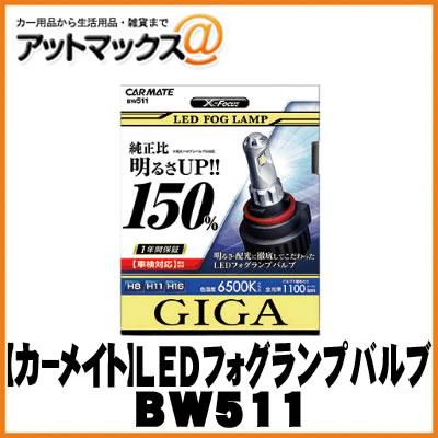 カーメイト CARMATE LEDフォグランプバルブ X-Focus H8/H11/H16【BW511】 {BW511[1140]}