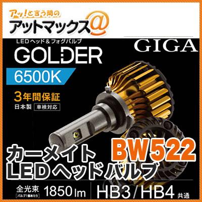 カーメイト CARMATE 【BW522】 LEDヘッドライト ヘッドランプ&フォグ GIGA ギガ ゴールダー 6500K HB3/HB4 {BW522[1141]}