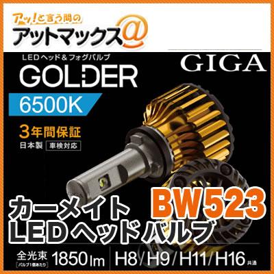 カーメイト CARMATE 【BW523】 LEDヘッドライト&フォグ ヘッドランプ GIGA ギガ ゴールダー 6500K H8/9/11/16 {BW523[1141]}