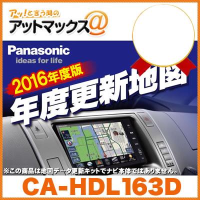 CA-HDL163D【2016年度版】 パナソニック 地図更新キット 年度更新版地図 【全国】 HS400用最終版{CA-HDL163D[500]}