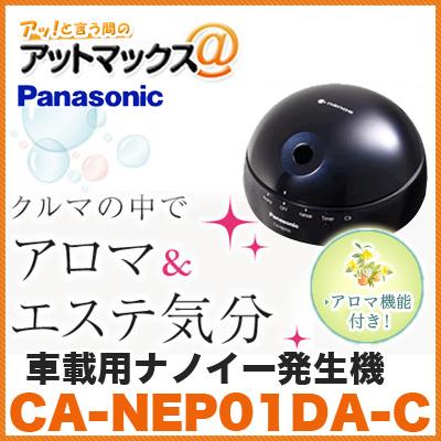 【Panasonic パナソニック】【CA-NEP01DA-C】車載用ナノイー発生機(スタイリッシュ ネイビー){CA-NEP01DA-C[500]}
