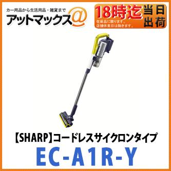 【SHARP シャープ】【EC-A1R-Y】掃除機 コードレスサイクロンタイプ スティッククリーナー RACTIVE Air(ECA1R) {EC-A1R-Y[9095]}