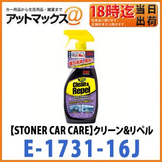 Glass cleaner & water repellency coat clean & リペル Kure industry KURE clay