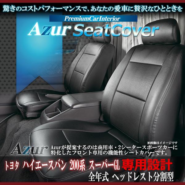 【Azur アズール】フロントシートカバー トヨタ ハイエースバン 200系 スーパーGL ヘッドレスト分割型{AZ01R01[9181]}