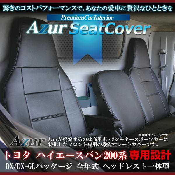 【Azur アズール】フロントシートカバー トヨタ ハイエースバン 200系 (H16/8-H24/3) DX/DX-GLパッケージ ヘッドレスト一体型{AZ01R02[9181]}