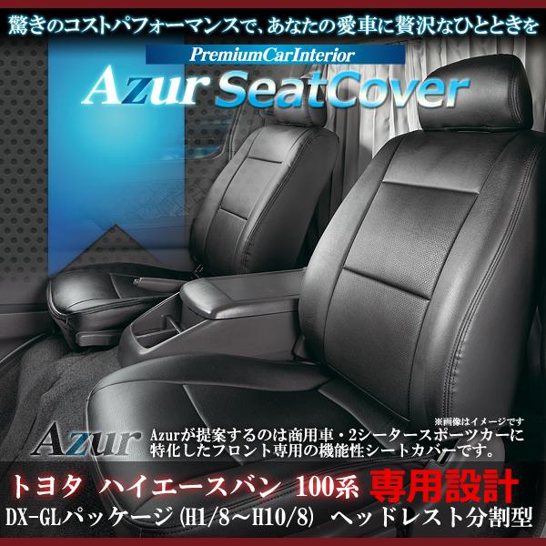【Azur アズール】フロントシートカバー トヨタ ハイエースバン 100系 DX-GLパッケージ (H1/8-H10/8) ヘッドレスト分割型{AZ01R04-001[9181]}