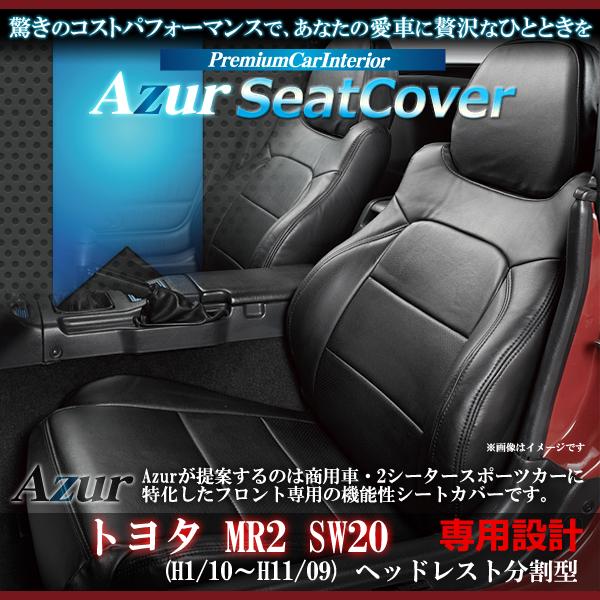 【Azur アズール】フロントシートカバー トヨタ MR2 SW20 (H1/10~H11/09) ヘッドレスト分割型{AZ01R06-001[9181]}