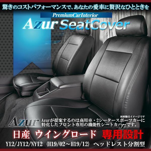 【Azur アズール】 フロントシートカバー 日産 ウイングロード Y12/JY12/NY12 (H19/02~H19/12) ヘッドレスト分割型{AZ02R05-001[9181]}