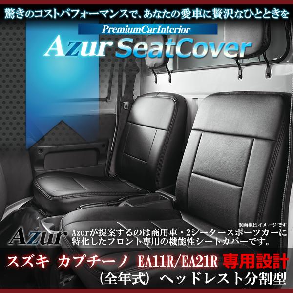 【Azur アズール】フロントシートカバー スズキ カプチーノ EA11R EA21R ヘッドレスト分割型{AZ07R01-001[9181]}