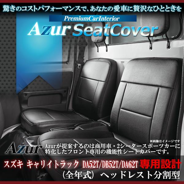 【Azur アズール】フロントシートカバー スズキ キャリイトラック DA52T/DB52T/DA62T ヘッドレスト分割型{AZ07R02[9181]}