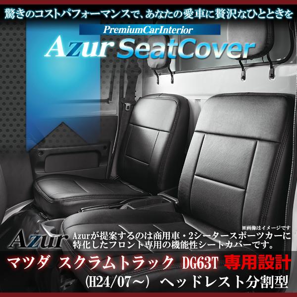 【Azur アズール】フロントシートカバー マツダ スクラムトラック DG63T(H24/7~) ヘッドレスト分割型{AZ07R03[9181]}