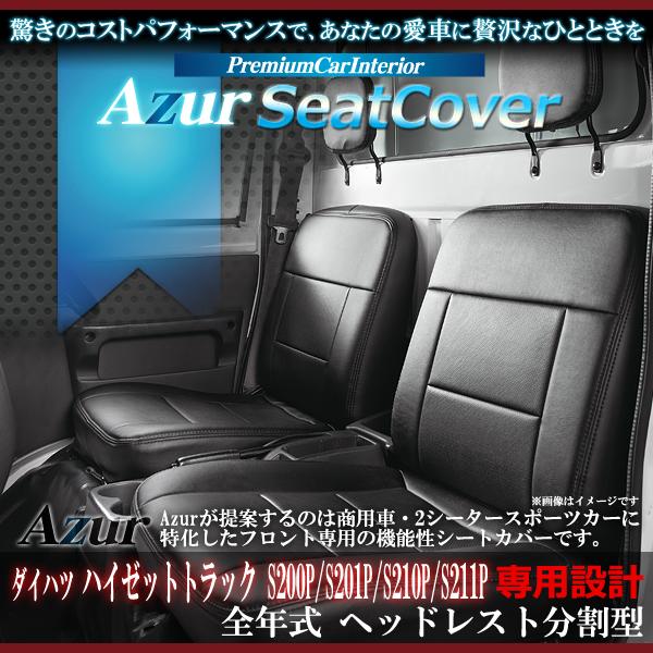 【Azur アズール】フロントシートカバー ダイハツ ハイゼットトラック S200P S201P S210P S211P ヘッドレスト分割型{AZ08R01[9181]}