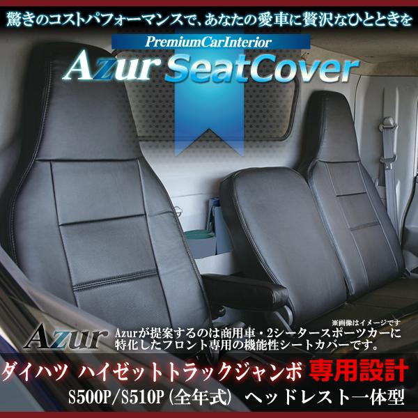 【Azur アズール】フロントシートカバー ダイハツ ハイゼットトラックジャンボ S500P/S510P ヘッドレスト一体型{AZ08R02[9181]}