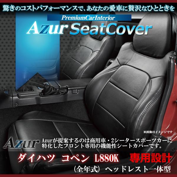 【Azur アズール】フロントシートカバー ダイハツ コペン L880K ヘッドレスト一体型{AZ08R05[9181]}