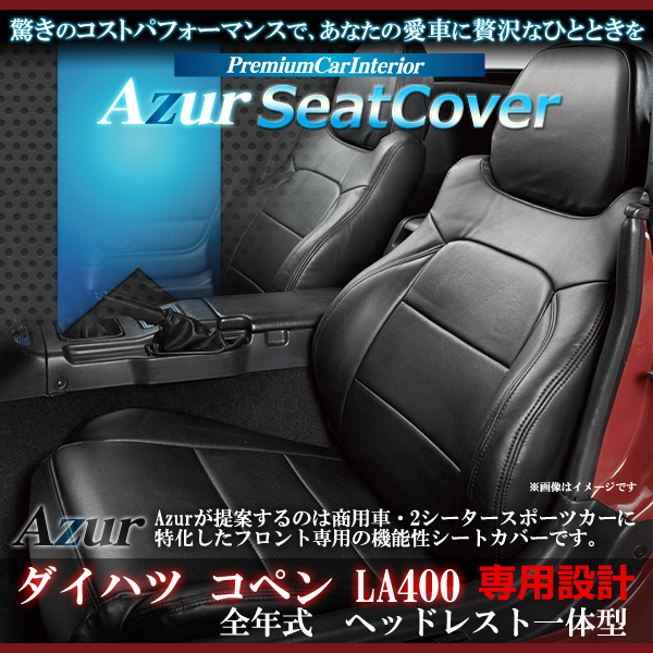 【Azur アズール】フロントシートカバー ダイハツ コペン LA400 ヘッドレスト一体型{AZ08R06-001[9181]}