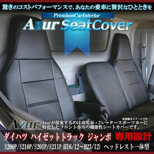 【Azur アズール】フロントシートカバー ダイハツ ハイゼットトラックジャンボ S200系 (H16/12~H23/12) ヘッドレスト一体型{AZ08R07-001[9181]}