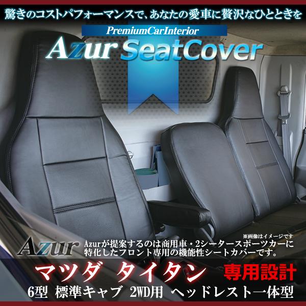 【Azur アズール】フロントシートカバーマツダ タイタン 6型 ヘッドレスト一体型{AZ10R01-003[9181]}