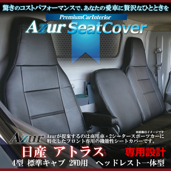 【Azur アズール】フロントシートカバー日産 アトラス 4型 標準キャブ 2WD用 ヘッドレスト一体型{AZ10R01-004[9181]}