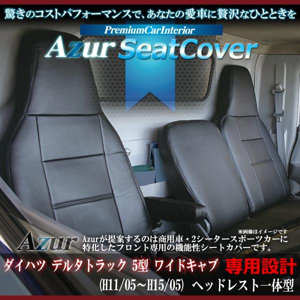 【Azur アズール】フロントシートカバー ダイハツ デルタトラック 5型 ワイド(H11/5~H15/5) ヘッドレスト一体型{AZ11R04[9181]}