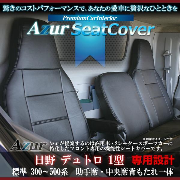 【Azur アズール】フロントシートカバー 日野 デュトロ 1型 標準 300~500系 (H11/05~H23/06) 助手席・中央席背もたれ一体{AZ11R05[9181]}
