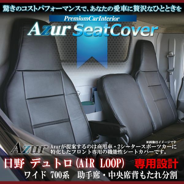 【Azur アズール】フロントシートカバー 日野 デュトロ(AIR LOOP) ワイド 700系 (H23/07~) 助手席・中央席背もたれ分割{AZ11R06[9181]}