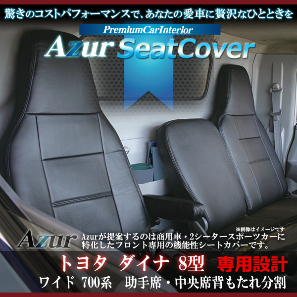 【Azur アズール】フロントシートカバー トヨタ ダイナ 8型 ワイド 700系 (H23/07~) 助手席・中央席背もたれ分割{AZ11R06[9181]}