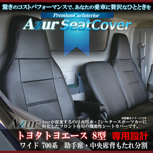 【Azur アズール】フロントシートカバー トヨタ トヨエース 8型 ワイド 700系 (H23/07~) 助手席・中央席背もたれ分割{AZ11R06[9181]}