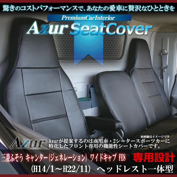 【Azur アズール】フロントシートカバー 三菱ふそう キャンターヘッドレスト一体型{AZ12R02[9181]}