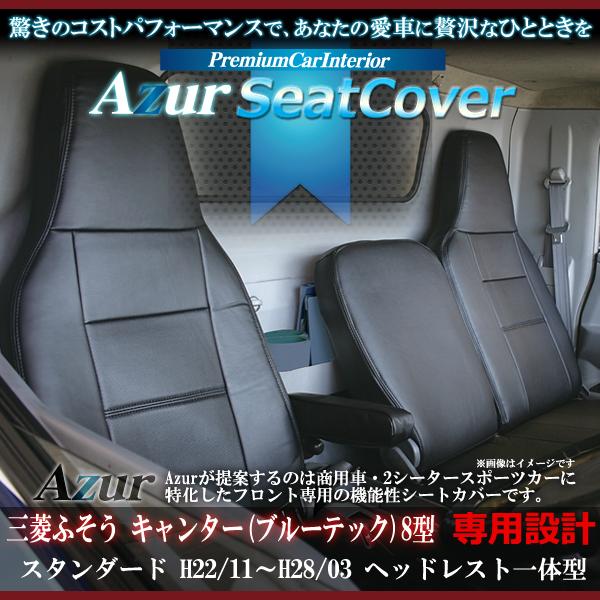 【Azur アズール】 フロントシートカバー 三菱ふそう キャンター 標準キャブ (ブルーテック) 8型 FBA/FEA ヘッドレスト一体型{AZ12R07[9181]}