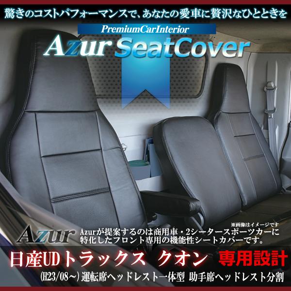 【Azur アズール】フロントシートカバー 日産UD クオン (H23/10~) 運転席ヘッドレスト一体 助手席ヘッドレスト分割{AZ13R01-001[9181]}