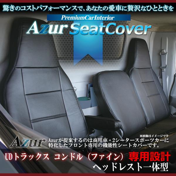 【Azur アズール】フロントシートカバー UDトラックス コンドル(ファイン)(H5/03~H23/06) ヘッドレスト一体型{AZ13R04[9181]}